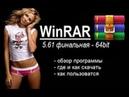 WinRAR 64bit версия 5 61 на русском как скачать и пользоваться