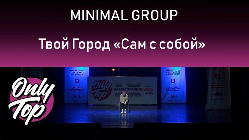 Марина Во «Сам с собой» | ONLY TOP 9