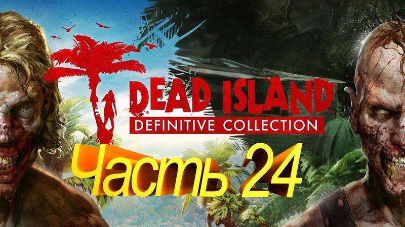 GamePlay 702. Dead Island Definitive Edition Часть 24