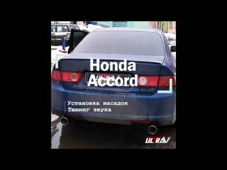 Honda accord 2.4 ,тюнинг выхлопной системы в студии ultravihlop