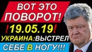 РОССИЯ в ШОКЕ 19.05.19 - УКРАИНА вводит САНКЦИИ против ... УКРАИНЫ