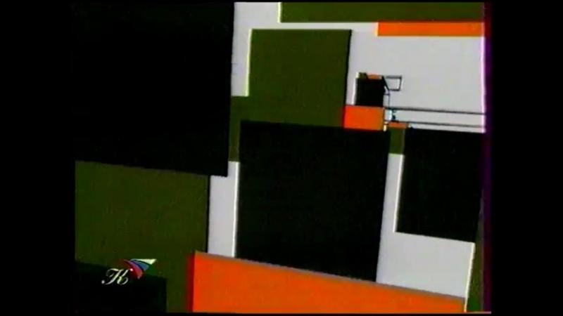Заставка программы передач (Культура, февраль 2002) Начальная версия