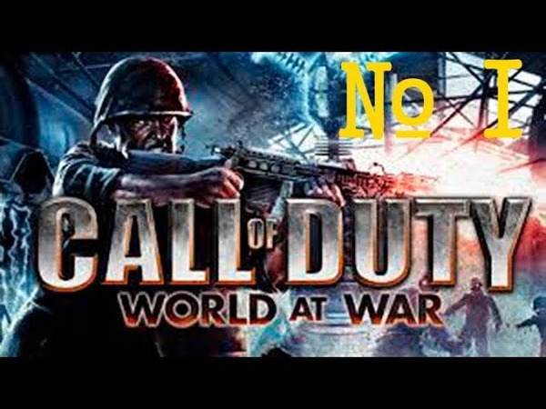 Call Of Duty WaW : Nacht Der Untoten ∫ Иванычъ vs Zombie ∫