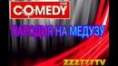 5 COMEDY CLUB Пародия Медузы