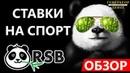 Reliable Sports Betting ( rsb ) Cтавки на спорт - обзор платформы для заработка в интернете!