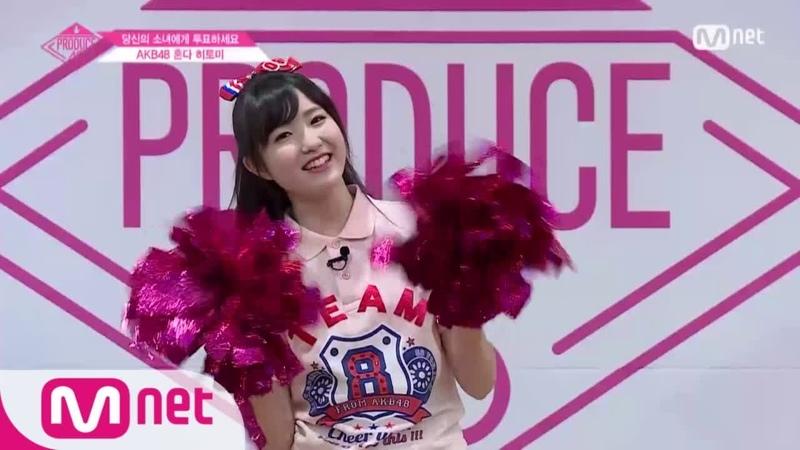 [ENG sub] PRODUCE48 AKB48ㅣ혼다 히토미ㅣ에너제틱 치어리딩 소녀 @자기소개_1분 PR 180615 EP.0