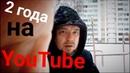 2 года моему ютуб каналу / 2 года на youtube ТИХИЙ / Блог Тихого