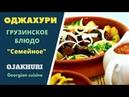 Оджахури грузинское блюдо ოჯახური Ojakhuri