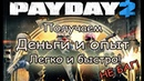 Payday 2 - Деньги и XP легко и быстро!