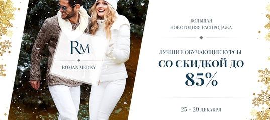 4402eaebb70 Большая новогодняя распродажа курсов Романа Медного