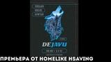 278. Лосьон после бритья DeJavu от Homelike Примера !!! #homelike, #бритьё