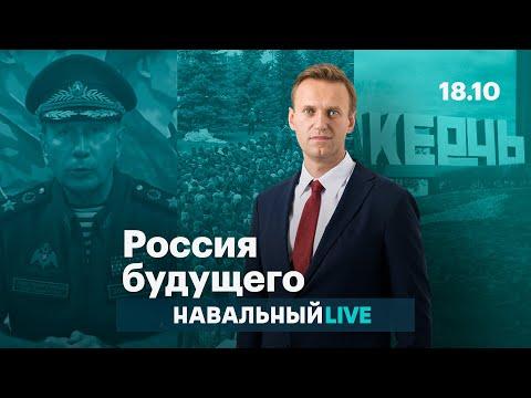Дуэль с Золотовым. Расстрел в Керчи. Путин и ослик
