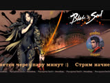 Blade and Soul ### Качаем мастера гнева!