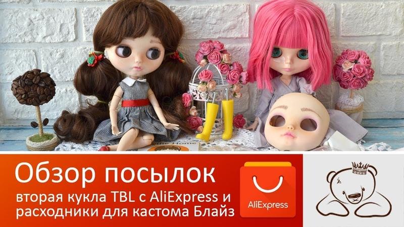 Обзор новой куклы и расходников с Али