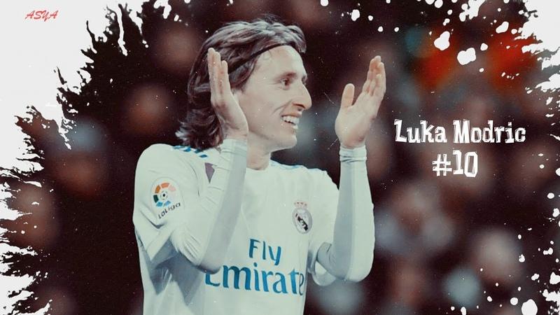 Luka Modric {Лука Модрич } || Not Alone