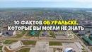 10 интересных фактов об Уральске которые вы могли не знать