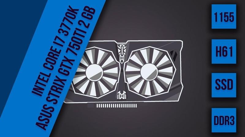 NVIDIA GTX 750TI 2GB INTEL CORE I7 3770K Тесты в современных играх