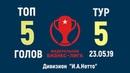 23 05 2019 г ФБЛ 2019 весна лето ТОП 5 голов 5 тура в Дивизионе И А Нетто