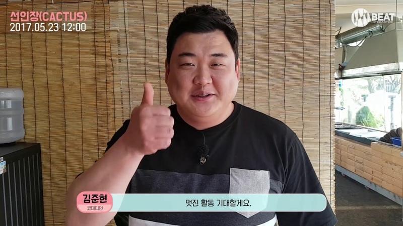 A.C.E(에이스) 데뷔 응원 영상 - 개그맨 김준현