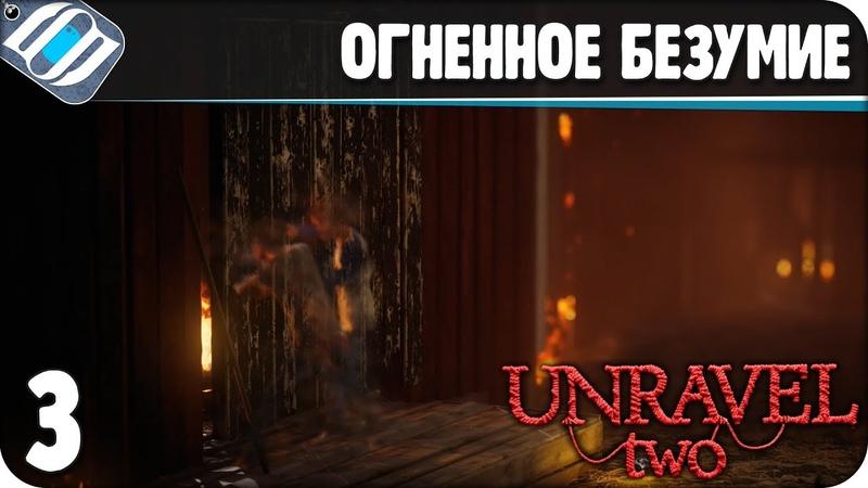 Прохождение Unravel Two. ЧАСТЬ 3. ОГНЕННОЕ БЕЗУМИЕ [1080p 60fps]