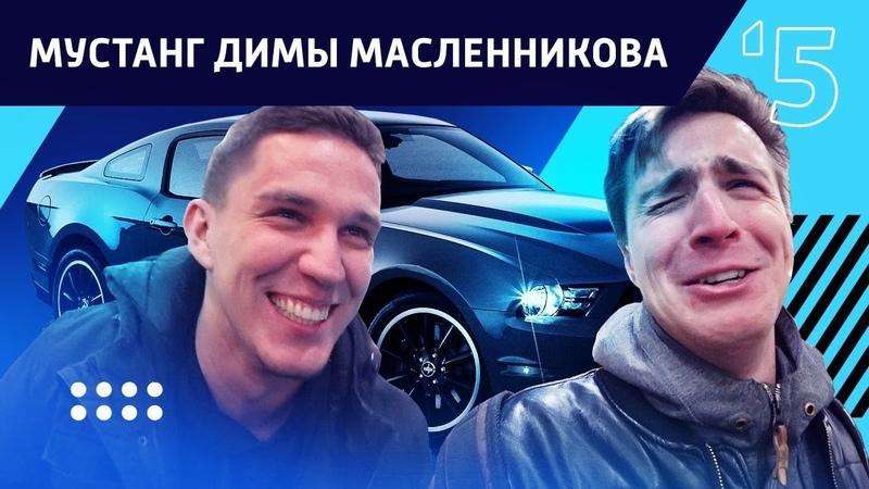 Новый мустанг Димы Масленникова   Куда пропалЖигуар  