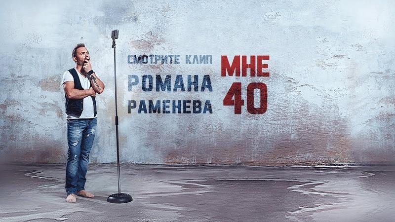 Роман Раменев - Мне 40