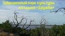 Заброшенный парк «Дружбы» в Кировском р-не г. Волгоград