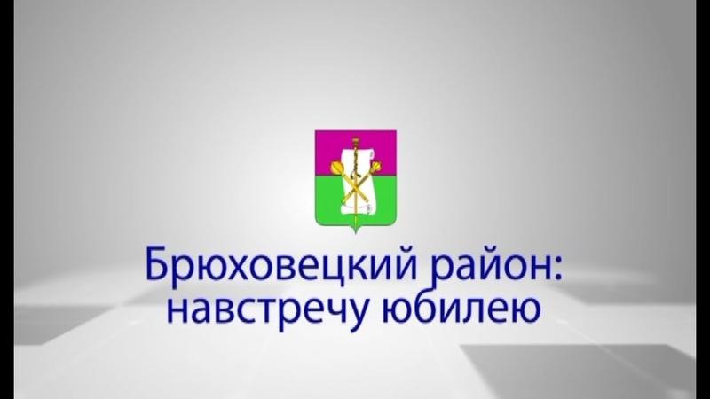 Брюховецкий район навстречу юбилею