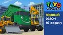 Приключения Тайо, 16 серия, 1 сезон - Состязание тяжеловесов, мультик для детей про автобусы и большие машины