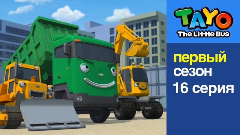 Приключения Тайо 16 серия 1 сезон Состязание тяжеловесов мультик для детей про автобусы и большие машины