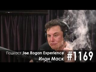 Подкаст Джо Роган Experience #1169 - Илон Маск [2018] Русская озвучка