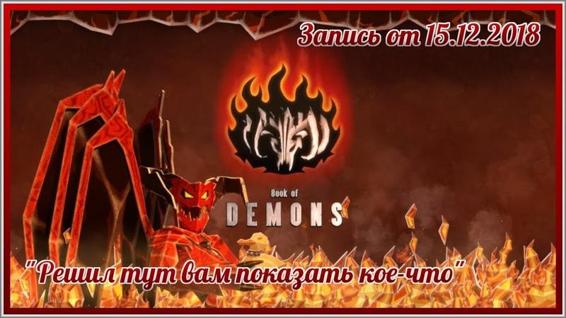 Book of Demons: Hello, Diablo 1, my old friend! или похождения Мистера Ти - мага