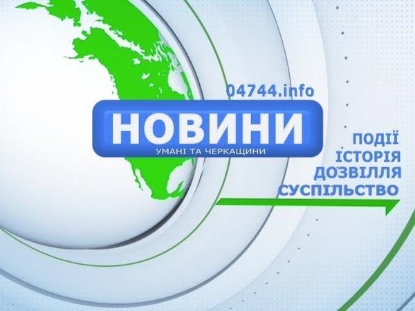 Телепрограма «04744.info. Новини Умані». Випуск №97 (12.02.2019)