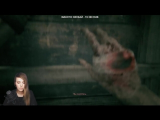 [Alina Rin] OUTLAST 2: КОНЦОВКА - ДОБЬЕМ ЭТО!!!!!