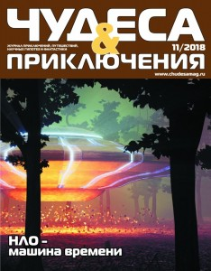 c0563069170a В читальный зал библиотеки поступил 11-й номер журнала «ЧиП». Вот краткое  содержание некоторых статей этого выпуска. НЛО – машина времени будущего