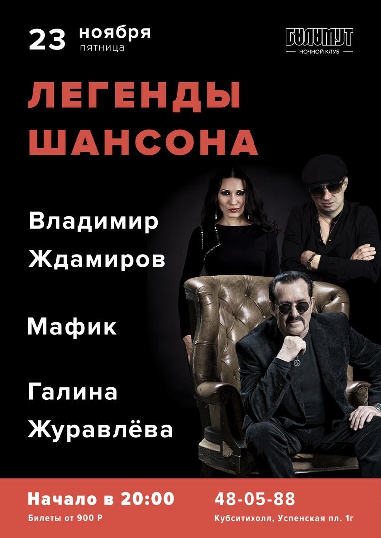 Афиша Тамбов ЛЕГЕНДЫ ШАНСОНА / БАЛАМУТ / 23.11