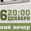 Священник Анатолий Першин, творческий вечер 6/12