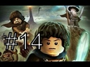 PS3LEGO The Lord of the Rings. Прохождение 14 «Кирит Унгол»