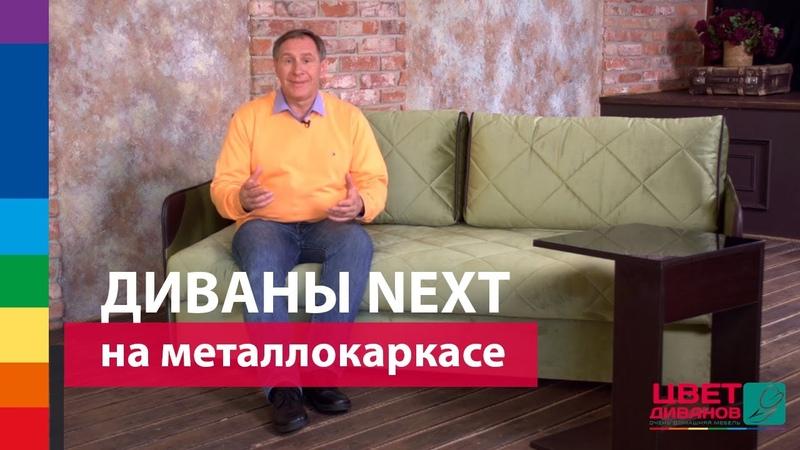 Поколение диванов NEXT диваны на металлокаркасе от Цвет Диванов
