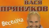 Вася Пряников - Веселуха (Альбом)