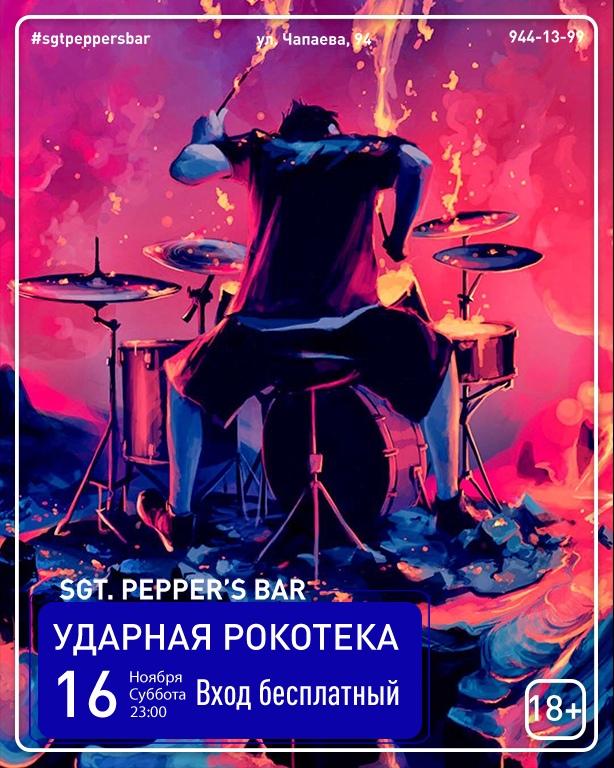 Афиша Краснодар УДАРНАЯ РОКОТЕКА Sgt. Pepper's Bar / 16.11