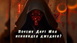 Почему Дарт Мол ненавидел джедаев? (Канон)
