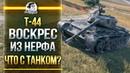 Гайд Т 44 Воскрес из НЕРФа Что с танком