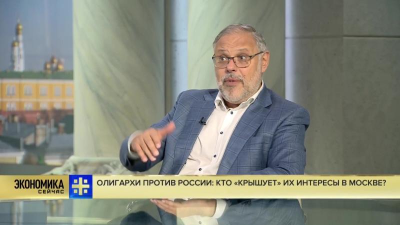 Олигархи против России кто крышует их интересы в Москве Царьград учережден администрацией Путина