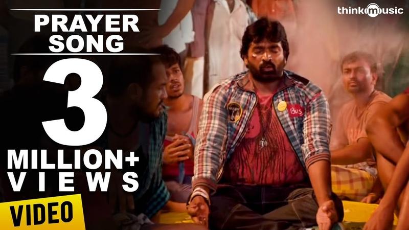 Prayer Video Song Idharkuthaane Aasaipattai Balakumara Vijay Sethupathy Ashwin