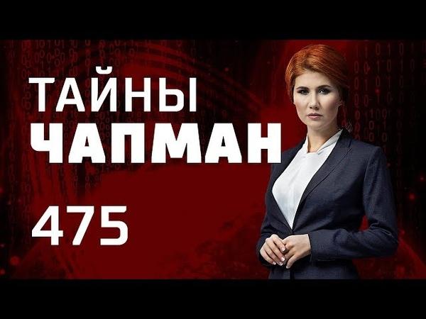 Кто построил Стоунхендж Выпуск 475 (14.02.2019). Тайны Чапман.