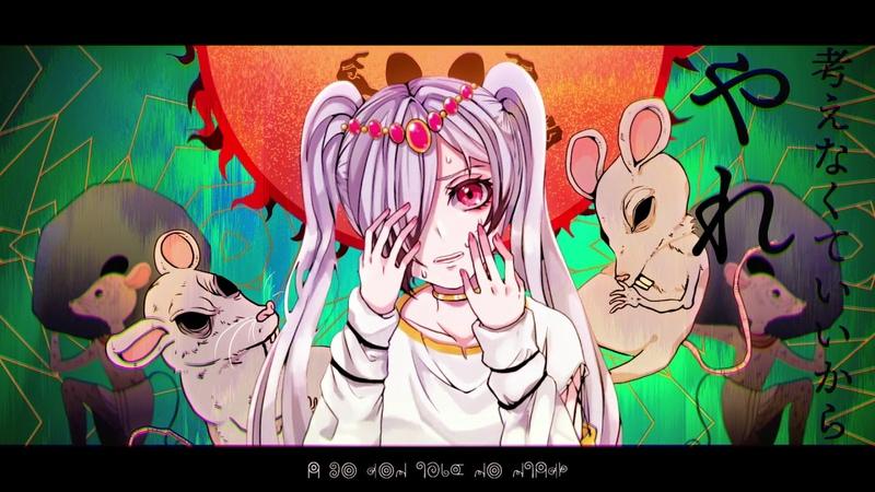 Utsu-P - お天道様とドブネズミ / The Sun Goddess Rat