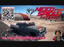 Need for Speed Payback - Кручу винчу, dragster хочу грейд найденой реликвии