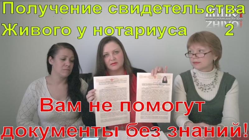 👨Живой/НеЖивой😲17 Получение свидетельства Живого у нотариуса 2 Вам не помогут документы без знаний