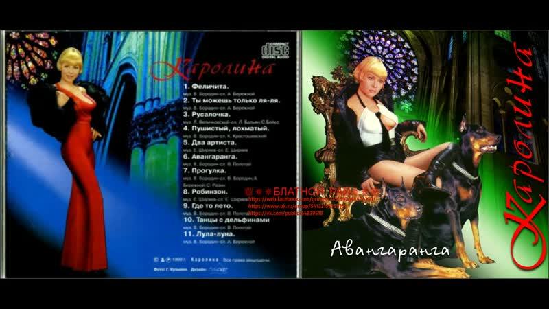 Татьяна Тишинская (Каролина. Корнева Таня) «Авангаранга» 1999